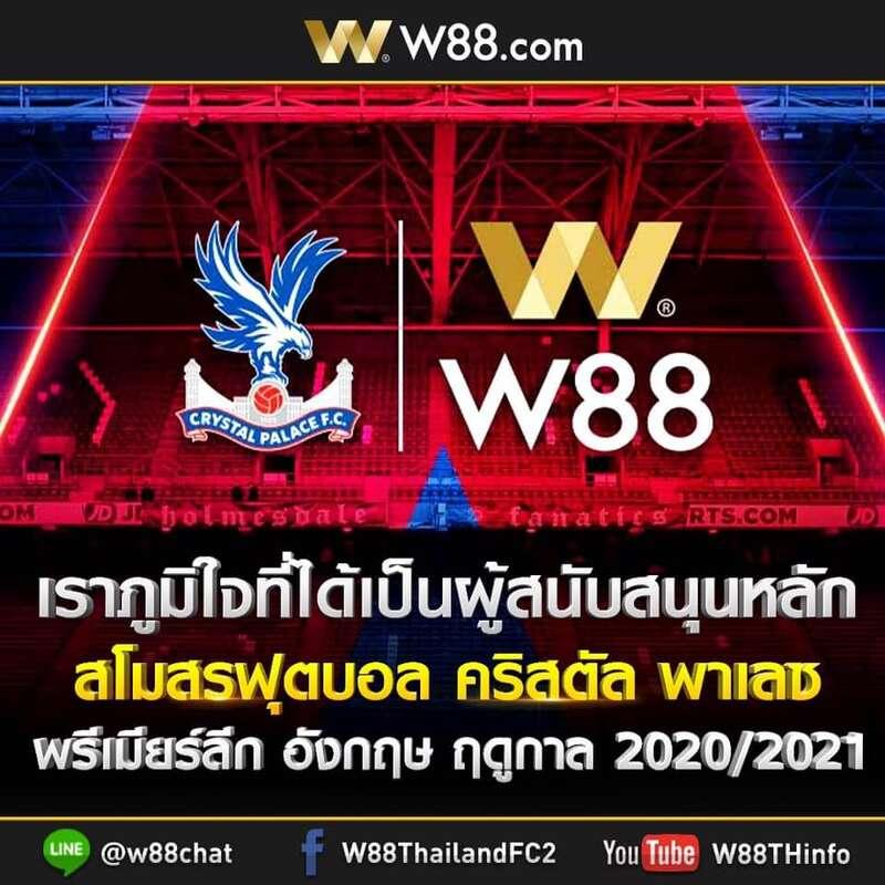 W88.com มั่นคง ปลอดภัย 100% ได้ที่นี่ที่เดียว