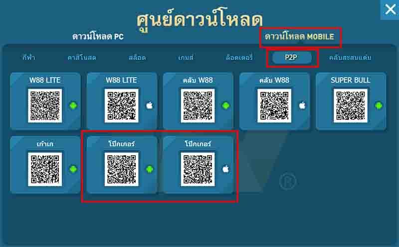 ดาวน์โหลด W88 Poker iOS และ W88 Poker Android