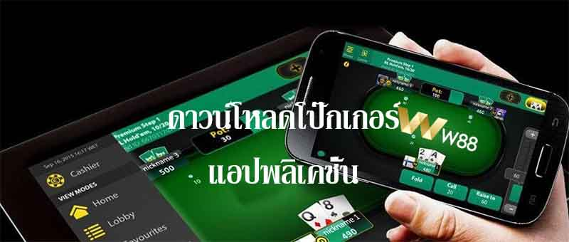 W88 poker download แอปพลิเคชั่นได้จากทางไหนบ้าง