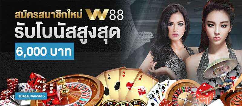 W88 โปรโมชั่นพิเศษเฉพาะสำหรับคนไทยเท่านั้น