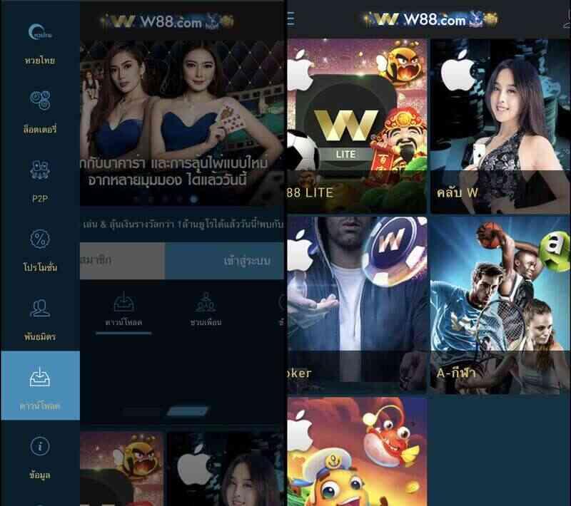 ดาวน์โหลดเฉพาะเกมได้ง่ายผ่าน Club W88 IOS และ Android มือถือ