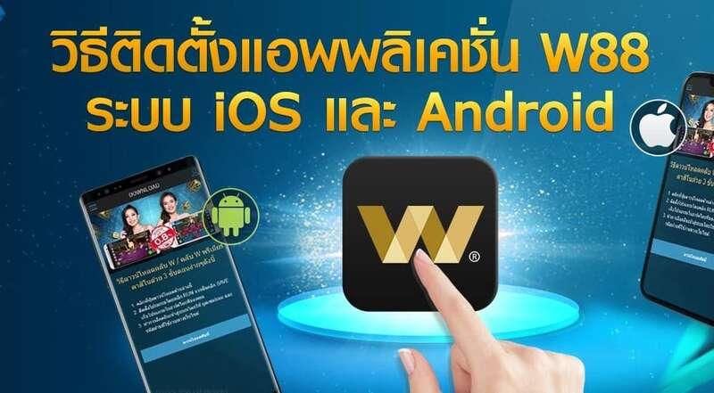 Club W88 App เชื่อถือและปลอดภัยมากที่สุด