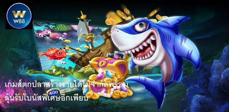 เกมส์ตกปลาสร้างรายได้ไม่จำกัดพร้อมลุ้นรับโบนัสพิเศษอีกเพียบ